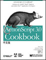 ActionScript 3.0 Cookbook中文版