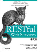 RESTful Web Services中文版