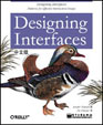 Designing Interfaces中文版