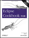 Eclipse Cookbook中文版