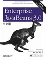Enterprise JavaBeans 3.0(第5版)(中文版)