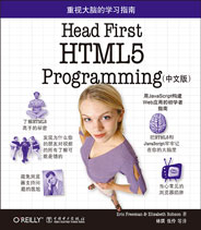 Head First HTML5 Programming中文版