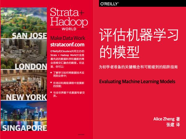 评估机器学习的模型