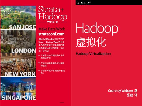Hadoop虚拟化