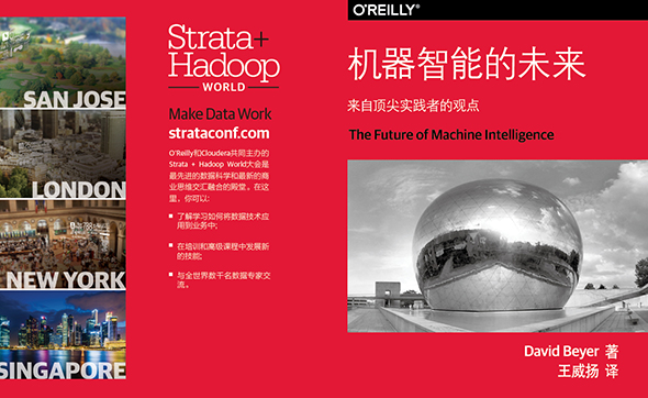 机器智能的未来